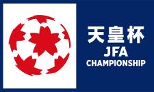 天皇杯JFA全日本サッカー選手権大会