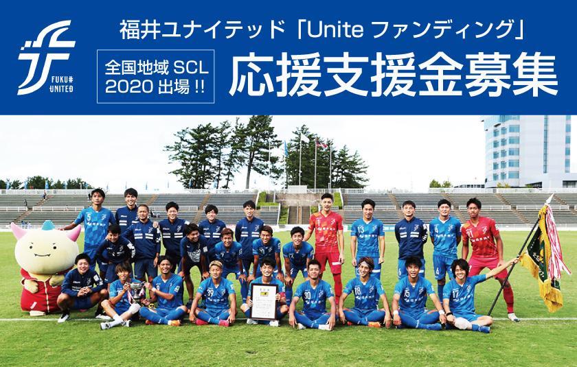 「Uniteファンディング」全国地域サッカーチャンピオンズリーグ2020 応援支援金募集のお知らせ