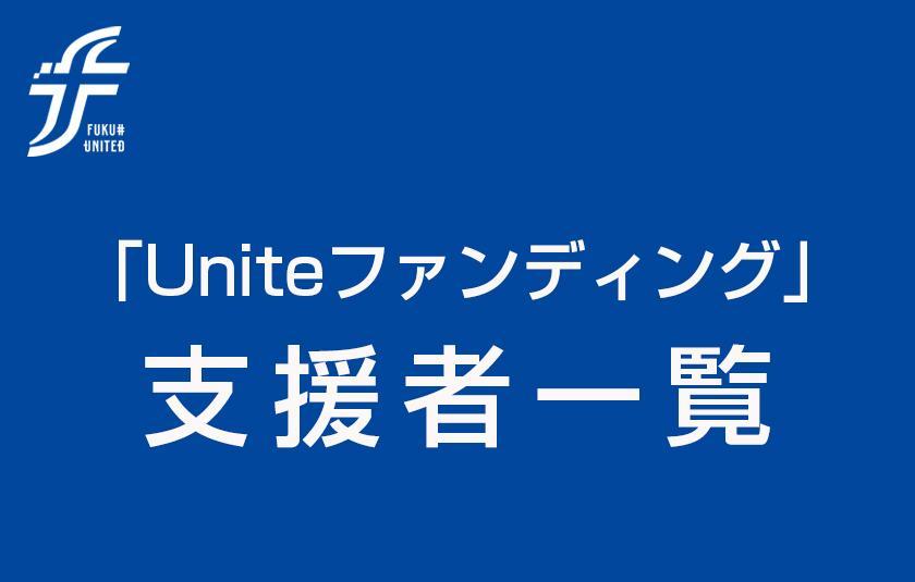 「Uniteファンディング」全国地域サッカーチャンピオンズリーグ2020 支援者一覧 ※10/20更新