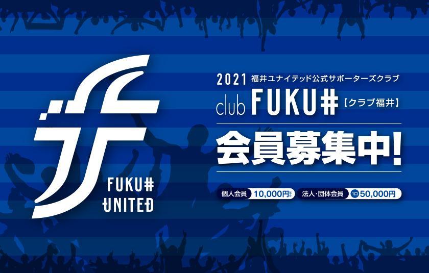 2021公式サポーターズクラブ「club FUKUI」会員募集開始のお知らせ