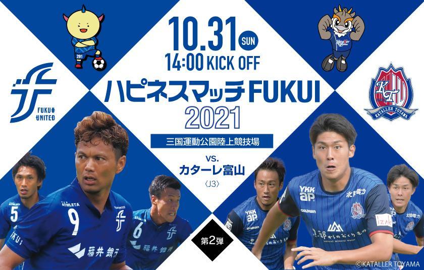 「ハピネスマッチFUKUI 2021」カターレ富山戦 チケット販売のお知らせ