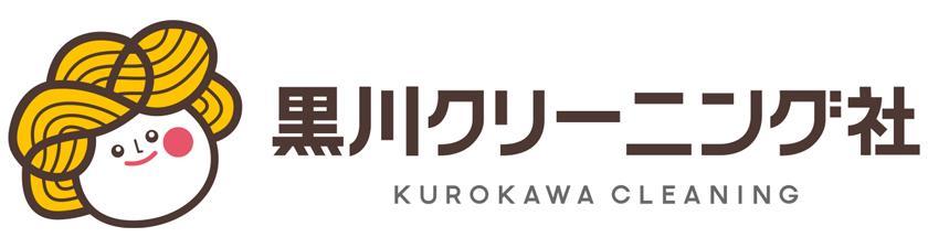 黒川クリーニング社