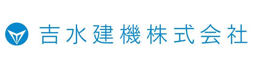 吉水建機株式会社