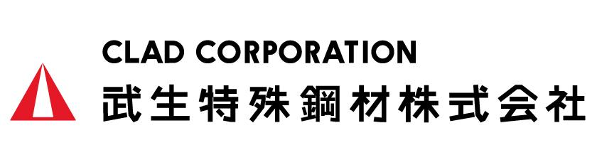 武生特殊鋼材株式会社