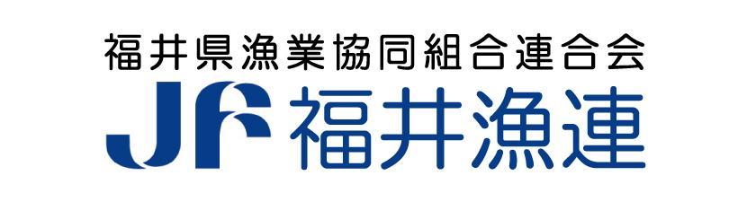 福井県漁連協同組合連合会