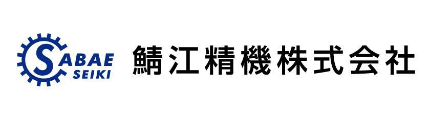 鯖江精機株式会社