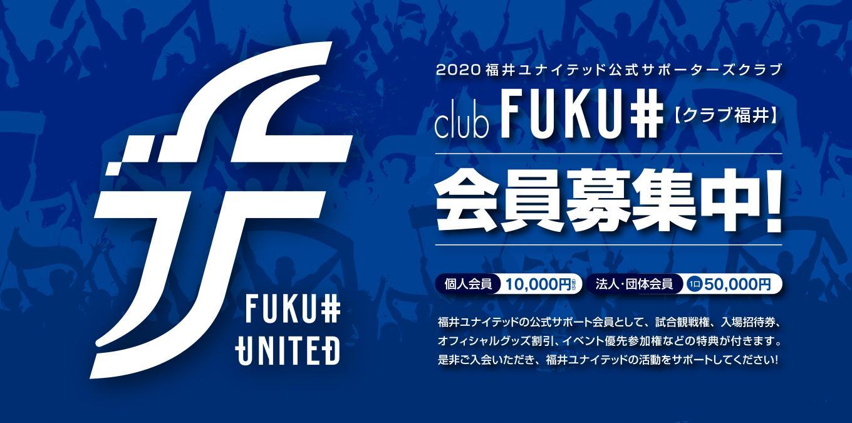 clubfukui2020