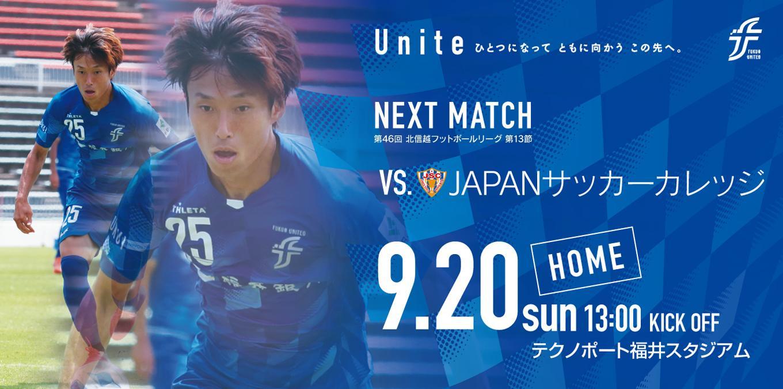 HFL-13 vs.JAPANサッカーカレッジ