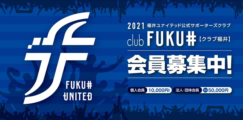 clubfukui2021