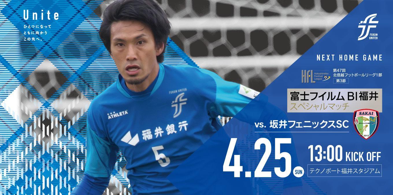 HFL-3 vs.坂井フェニックスSC