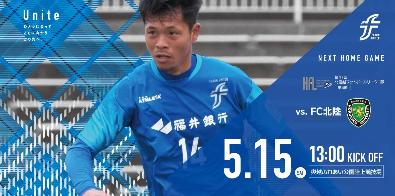 HFL-4 vs.FC北陸