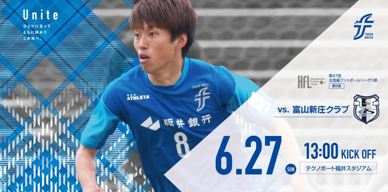 HFL-8 vs.富山新庄クラブ